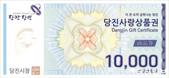 당진사랑상품권 1만 원권 앞면.jpg
