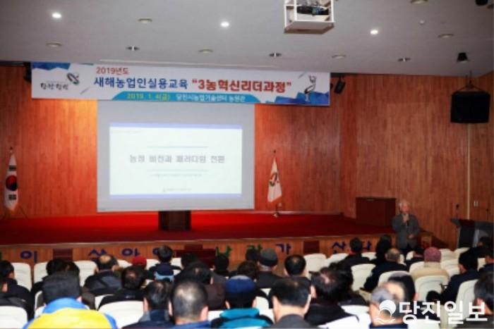 새해농업인실용교육_3농혁신리더과정.JPG