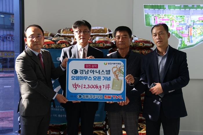 'SM경남기업, SM티케이케미칼 백미 2,300kg 기부