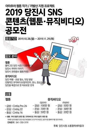 당진시, SNS 콘텐츠 공모전 개최‥ 11월 29일까지