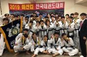 신성대, 2019 Mission Cup 전국태권도대회 '종합우승'