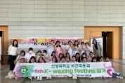신성대 보건미용과, 제5회 K-왁싱 페스티벌 10개상 수상
