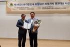 어기구 의원, 2019 대한민국 의정대상 수상