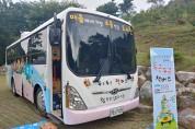 """삼선산수목원에 """"두근두근 책버스"""" 힐링 도서관 운영"""
