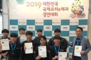 신성대, 대한민국 국제요리&제과 경연대회 최우수상 수상