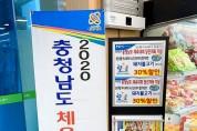 2020 충청남도체육대회 개최 기념 '할인행사'...당진축협, 릴레이 할인행사 첫 주자로 참여