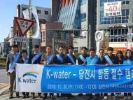 당진시·K-water, 가뭄대비 절수 캠페인 실시