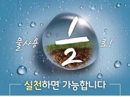 실천가능한  '물 절약 생활화' 홍보 추진
