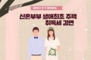 '신혼부부 생애최초 주택' 구입시 취득세 50% 감면