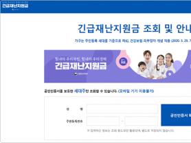 '긴급재난지원금' 오늘부터 신용·체크카드 신청...출생연도별 5부제 적용