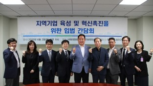 어기구 의원, 지역 중소기업 육성을 위한 입법간담회 개최