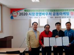 '시장경영바우처 공동마케팅' 공모사업 선정