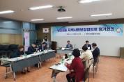 2020년 당진3동지역사회보장협의체 정기회의 개최