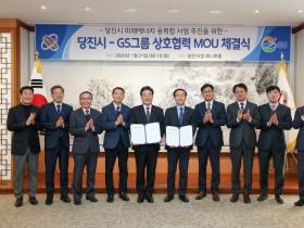 에너지전환 선도도시 당진, GS그룹과 업무협약 체결