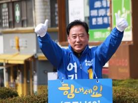 """어기구, """"힘있는 집권여당 중진의원, 30만 자족도시 당진 완성"""""""
