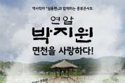 '연암 박지원,  면천을 사랑하다'