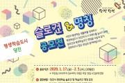 '2020 평생학습' 슬로건&명칭 공모...이달 17일부터 2월 5일까지 20일간