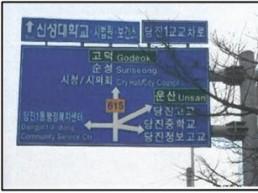 도로표지판 도로명 중심으로 바뀐다