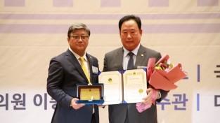 어기구 의원, 2020대한민국 의정대상 수상