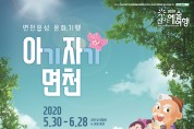 면천읍성 문화 기행 '아기자기 면천'...볼거리 풍성