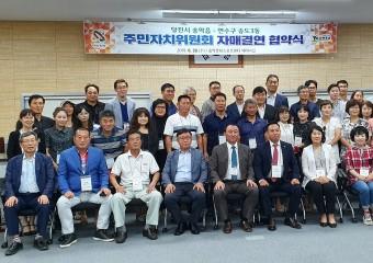 당진 송악읍 - 인천 송도3동 주민자치위 자매결연