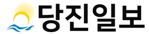 당진일보 - dangjinilbo.kr