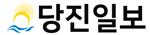 당진일보 로고